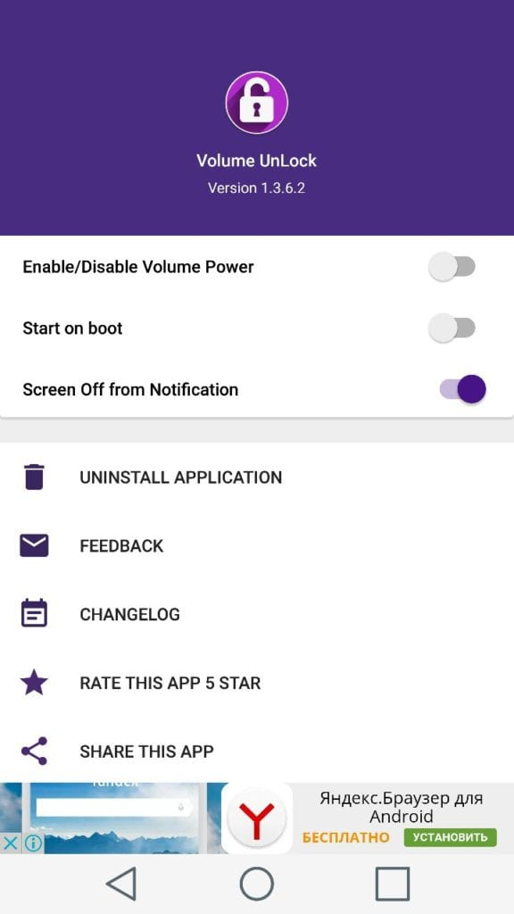 Интерфейс Volume Unlock