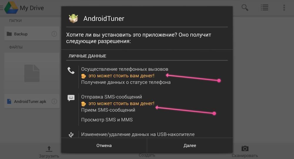 Предупреждение антивируса Андроид