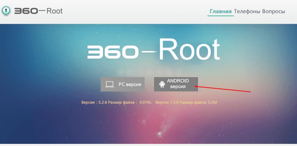 Сайт 360root