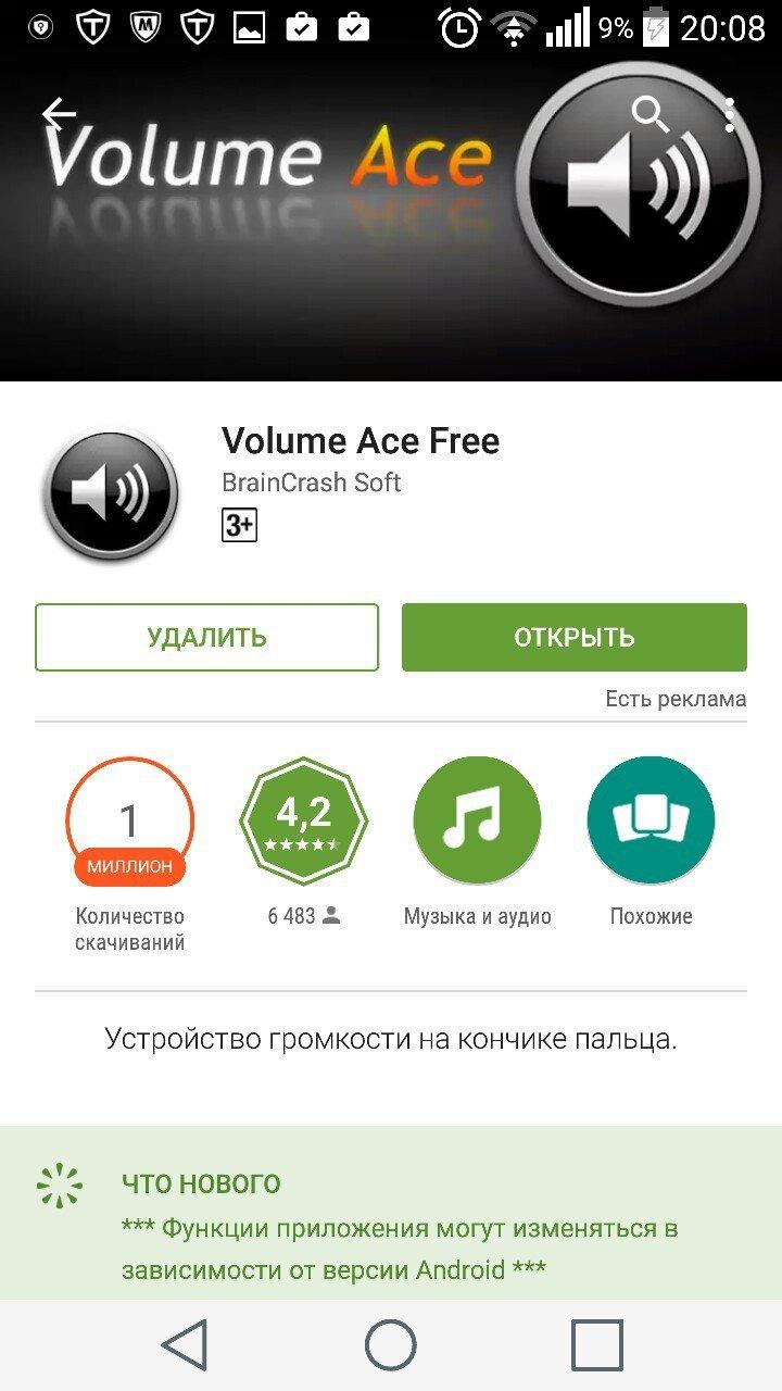 Андроид Программы Для Увеличения Громкости Устройства