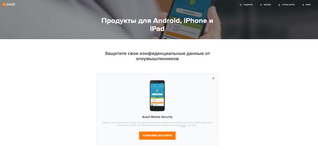 Загрузка мобильной версии AVAST с официального сайта