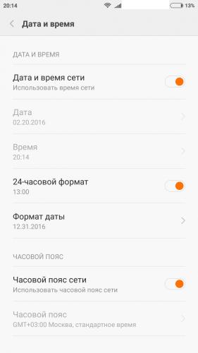Экран настроек даты и времени