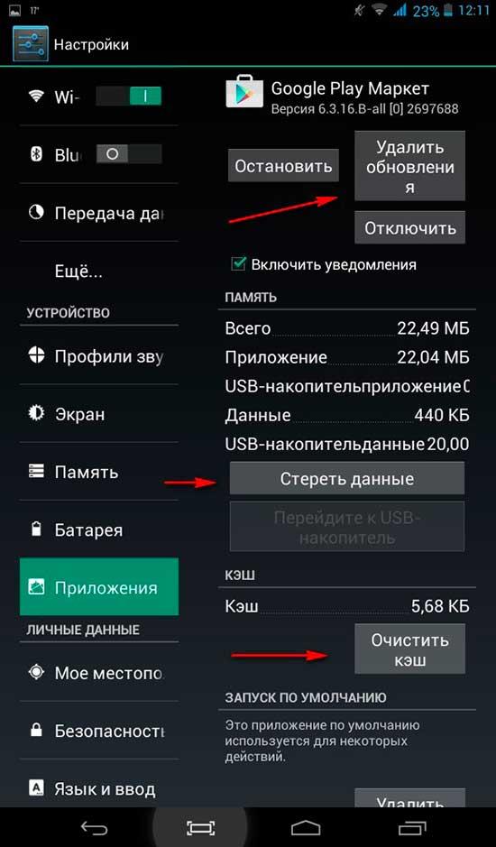 Интерфейс настроект Андроида