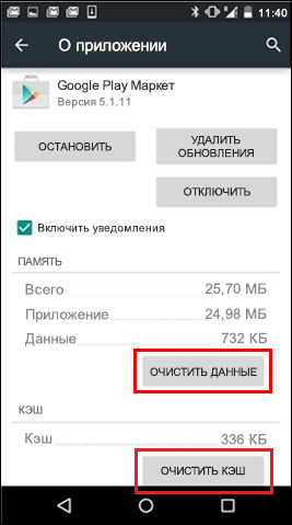Код ошибки 24 при установке приложения на Андроид c Плей Маркет - как устранить, код ошибки 20, 18, почему не удаётся установить из Play Maket, как исправить 110, 105, 198, 19, 3 и др видео