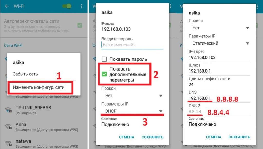Настройка DNS-адресов на андроид