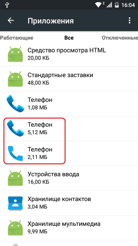 Дополнительные приложения телефона