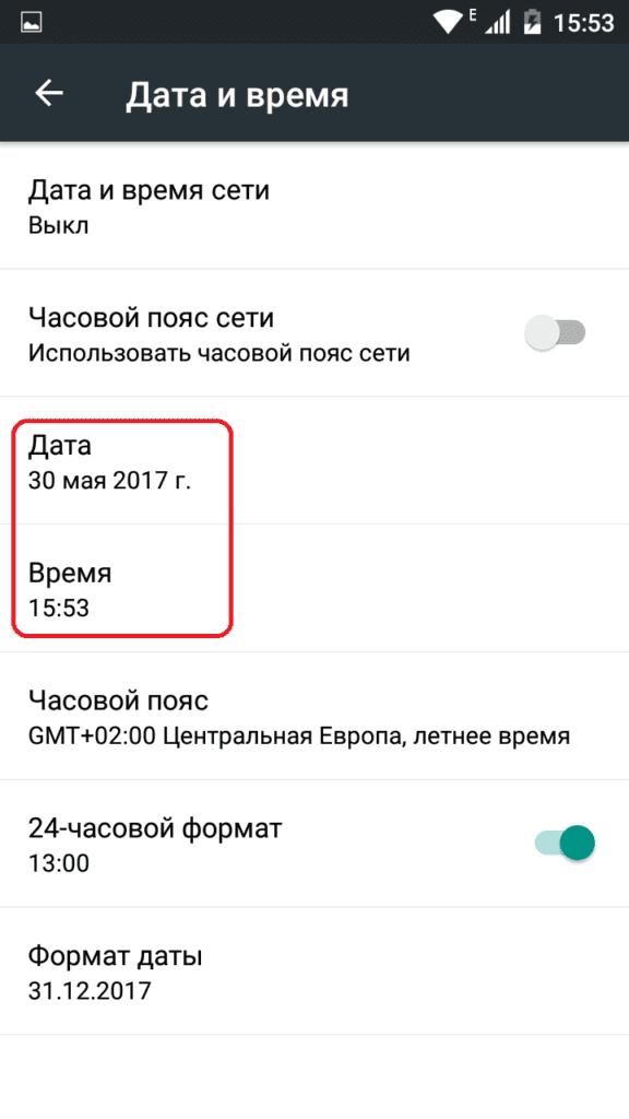 Ручная установка даты и времени