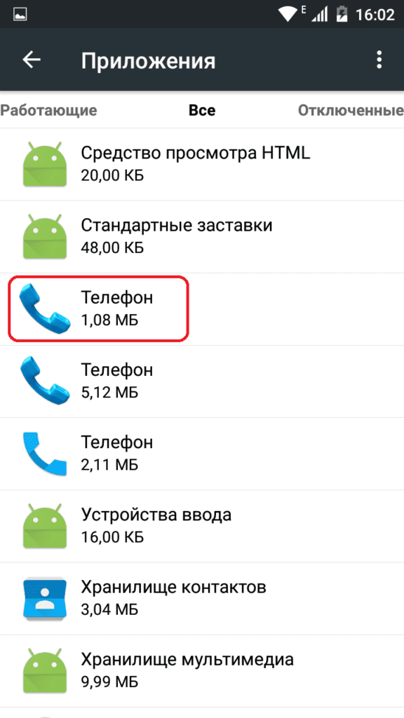 Телефон в списке приложений