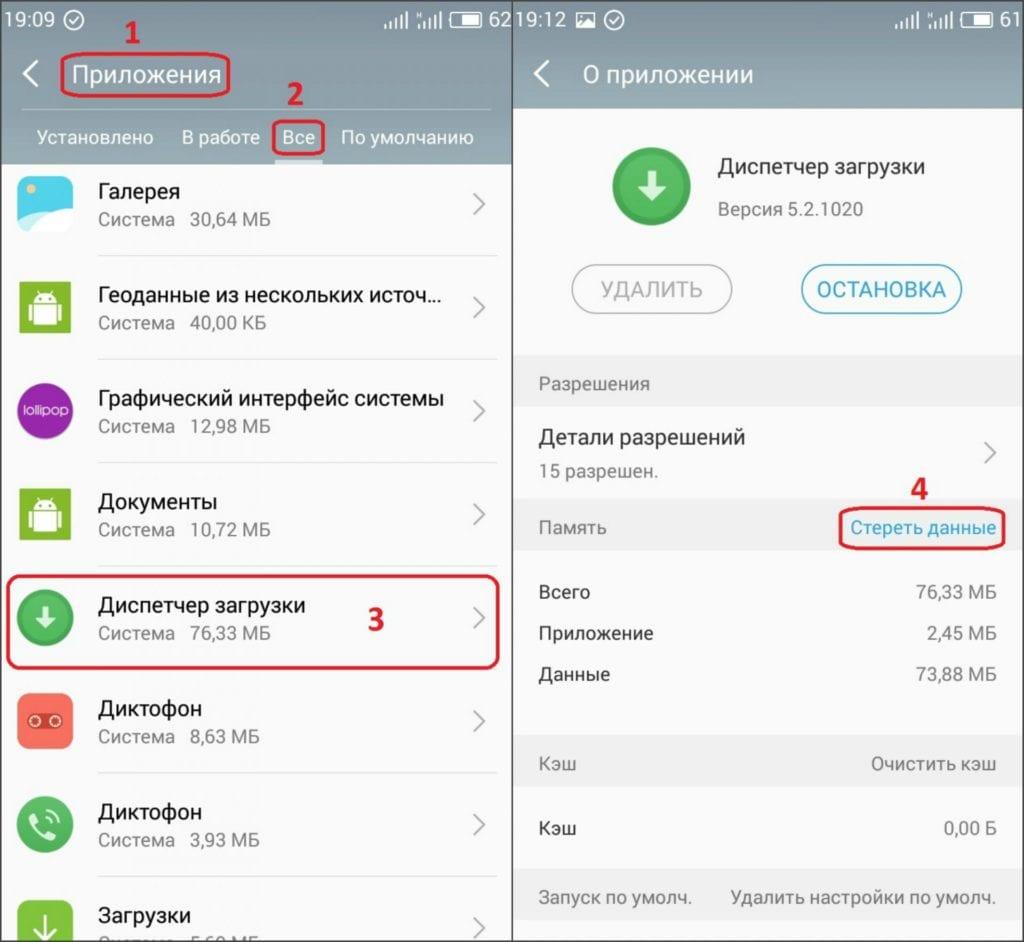 Устранение ошибки в android process media через Диспетчер загрузок