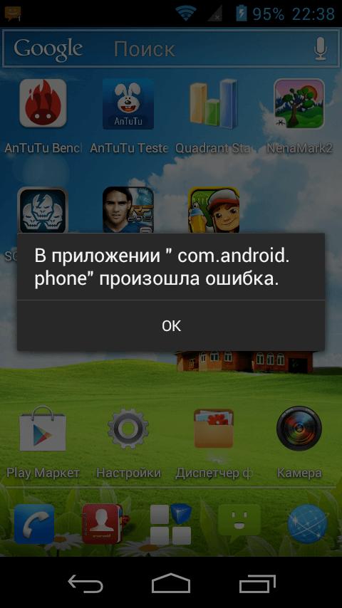 Экран смартфона на Android
