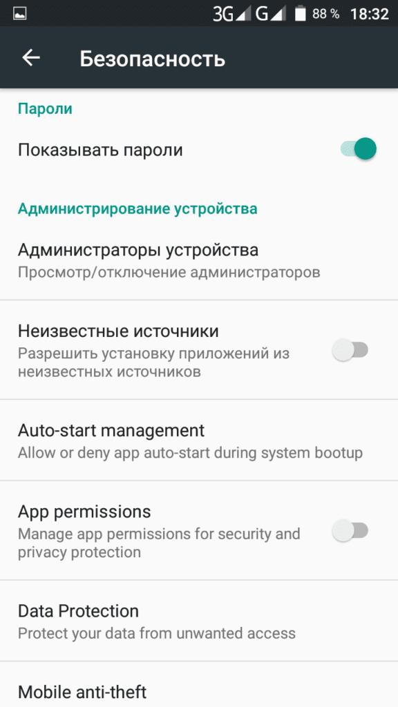 Настройки Безопасности на Андроиде