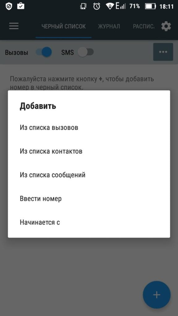 Приложение «Черный спискок»
