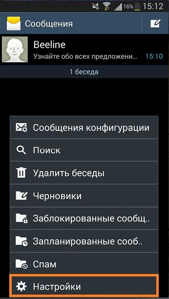 Приложение «Сообщения»