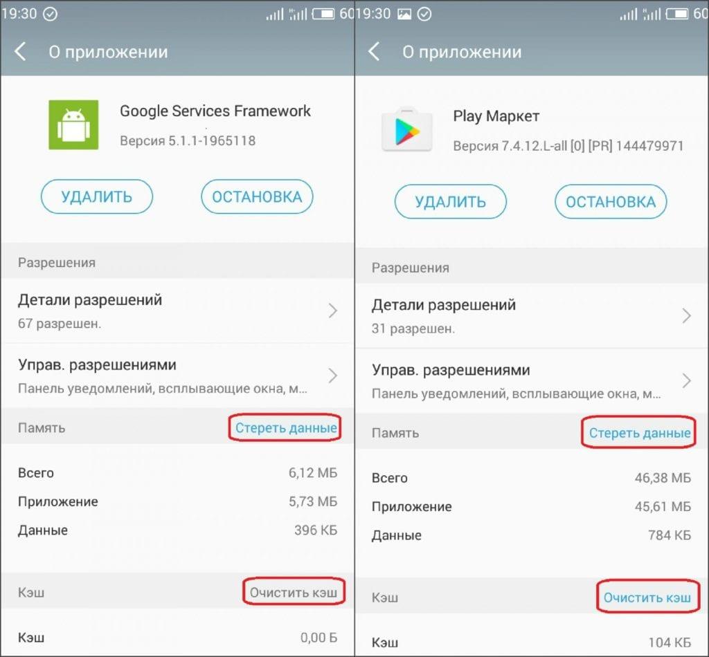 Приложения Google Services Framework и Google Play Маркет