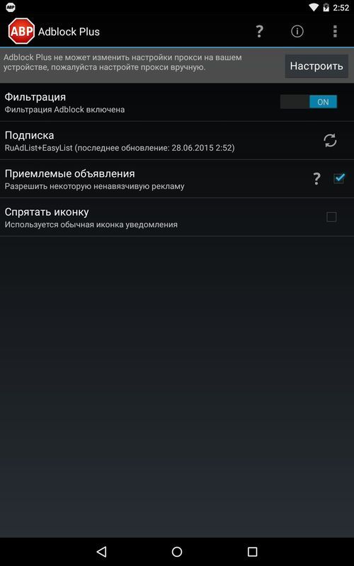 Скриншот AdBlock Plus