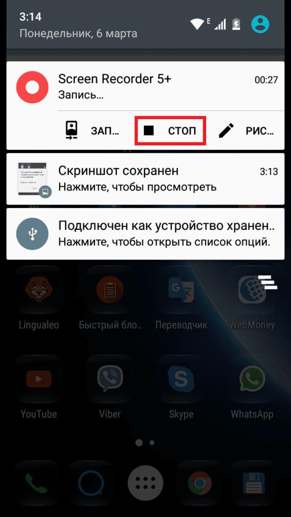 Иконка на шторке приложения Screen Recorder