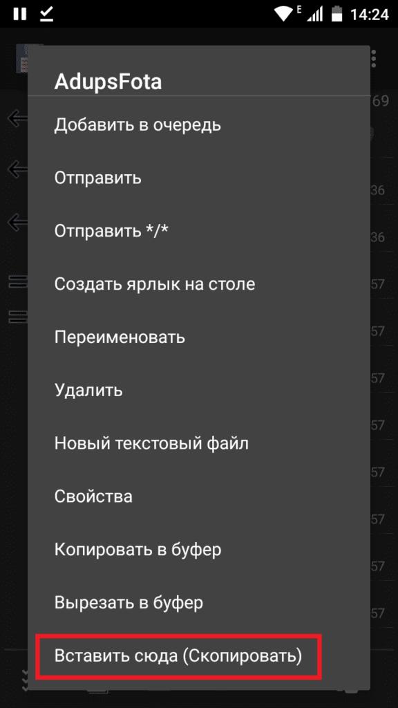 Выпадающее меню AdupsFota