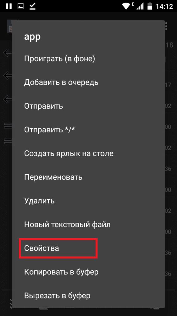 Выпадающее меню app