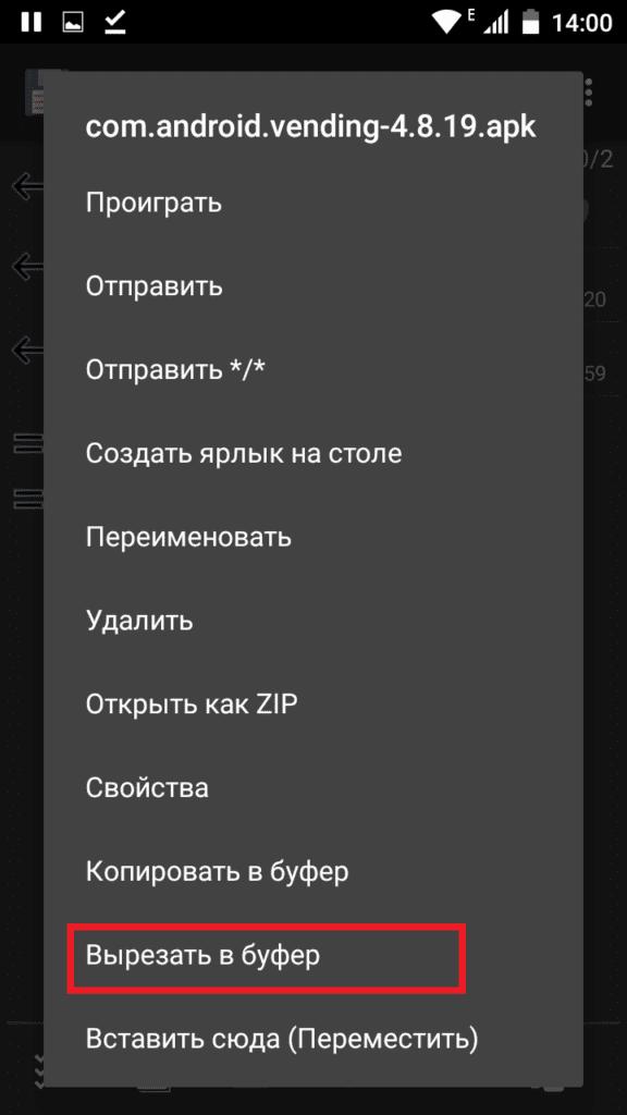 Выпадающее меню com.android.vending