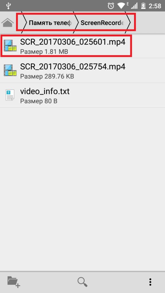 Сохранённое видео в папке ScreenRecorder