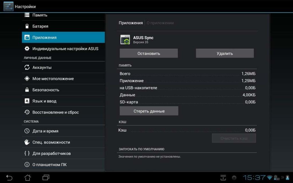 Удаление приложения в Android