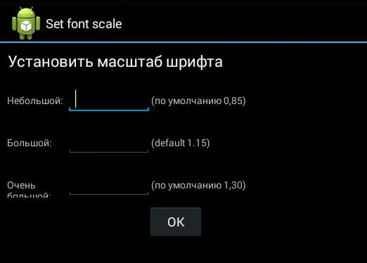 Экран ввода параметров