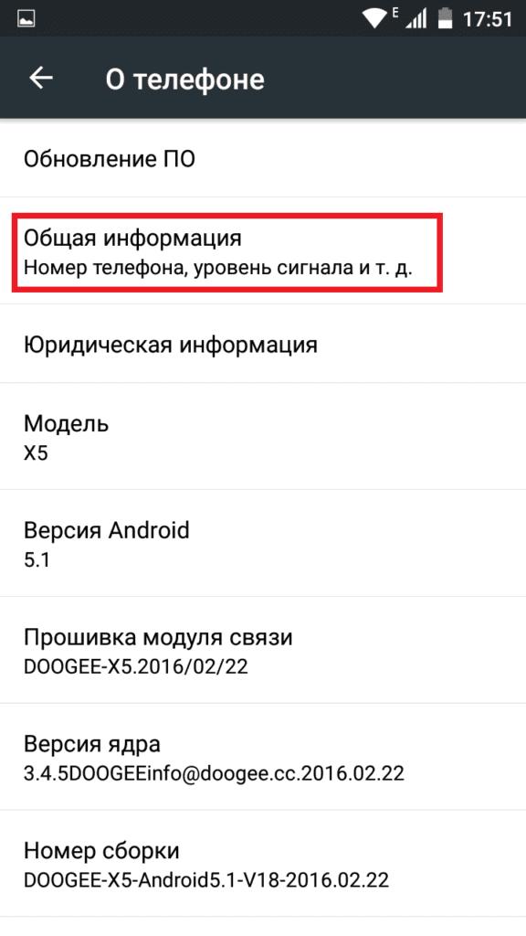 Меню О телефоне в настройках