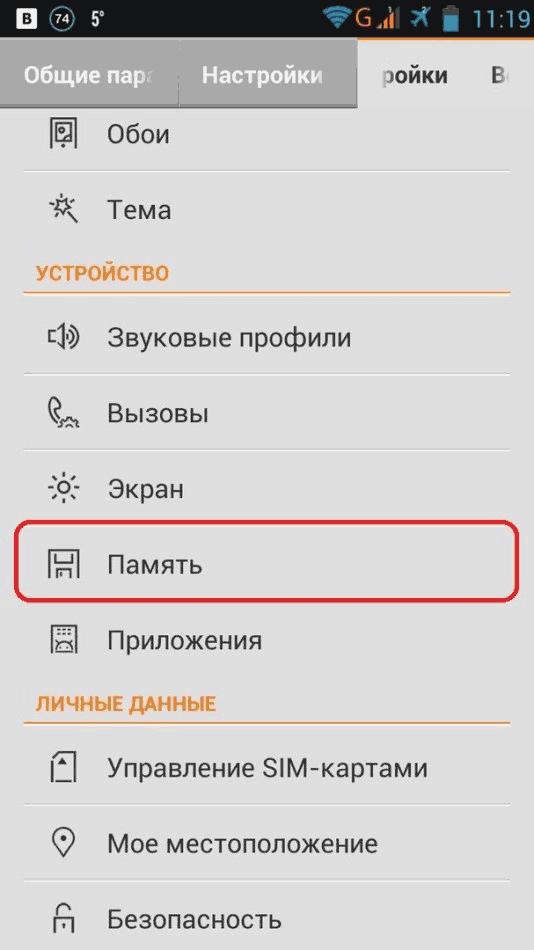 Инструкция по проверке свободной памяти