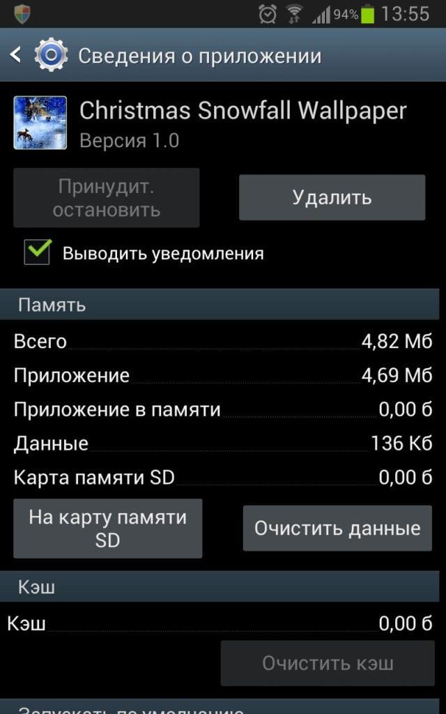 Перенос на SD-карту в Android