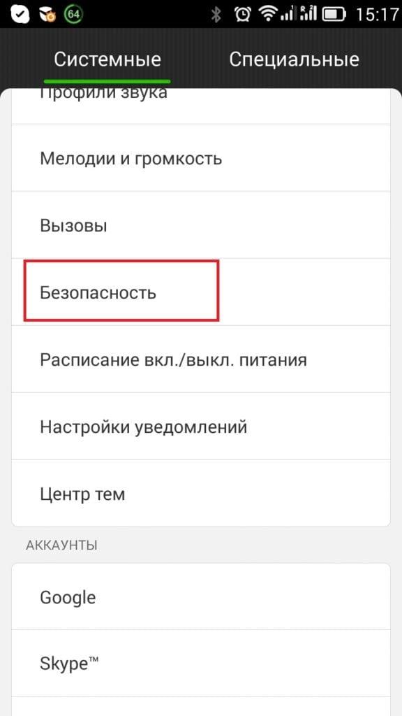 Настройка безопасности в Android-устройствах