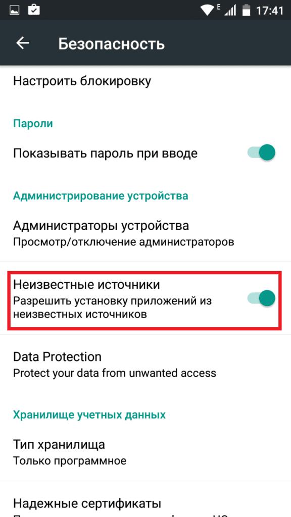 Настройки безопасности