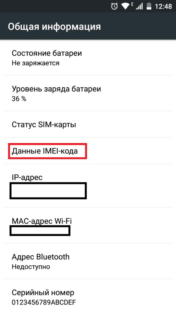 Меню общей информации о телефоне