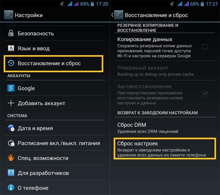 К заводским настройкам Android