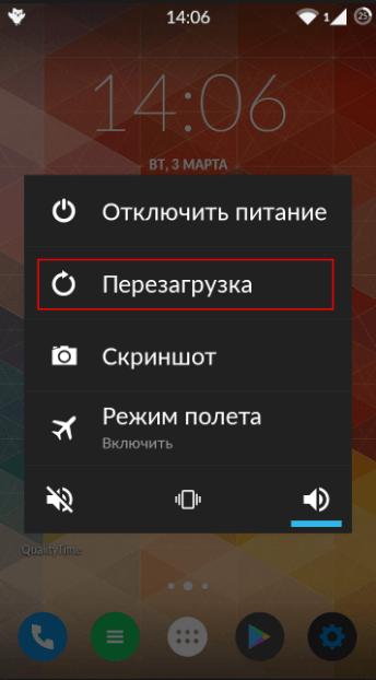 Пункт «Перезагрузка» на телефоне