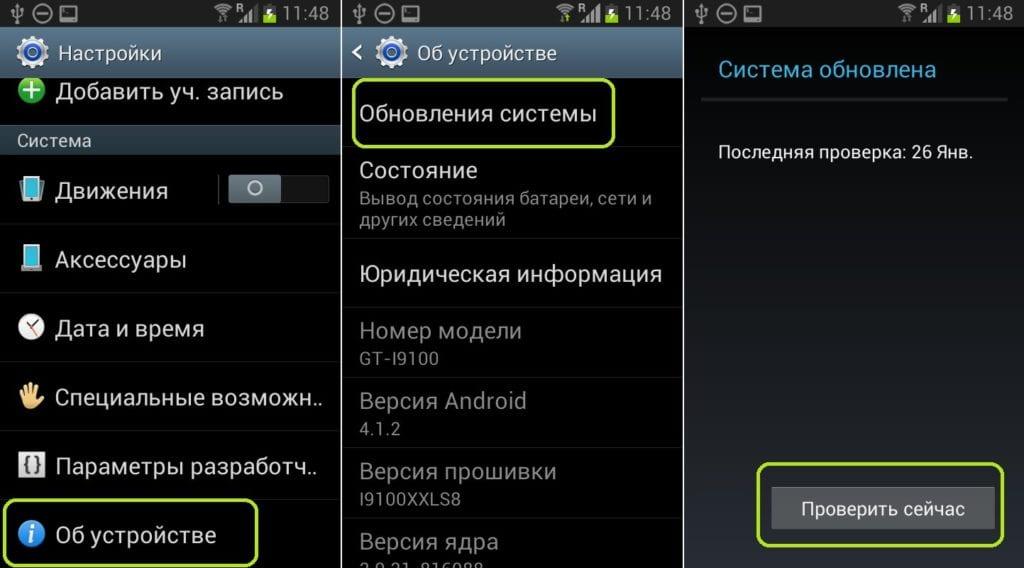 Обновление системы Android