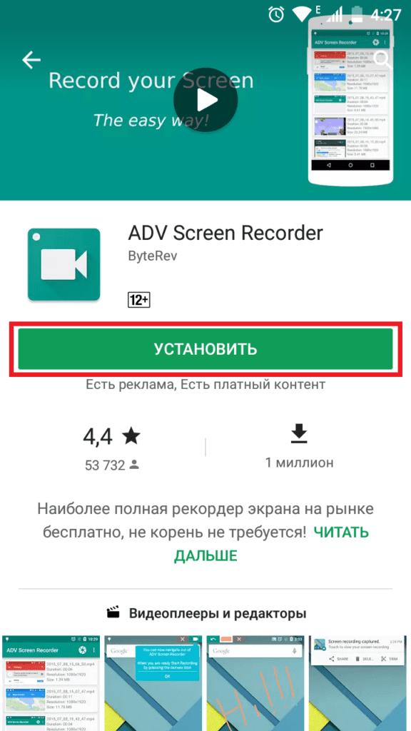 ADV Screen Recorder в Play Market