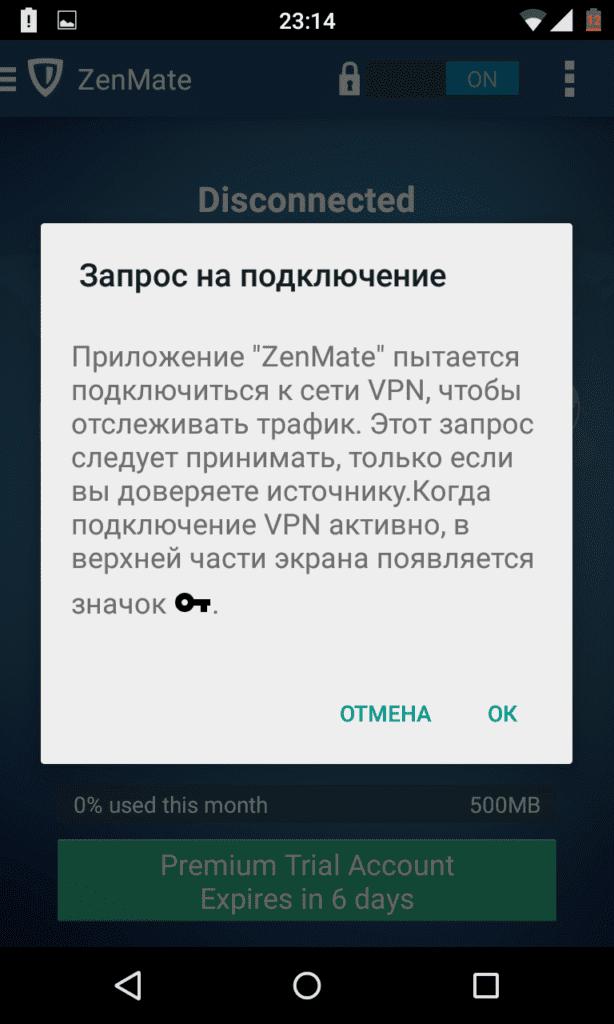 Подтверждения запроса на подключения ZenMate