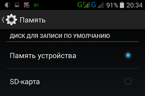 Установка на SD-карту в Android