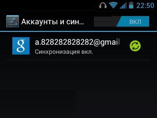 Синхронизация аккаунта Google Play