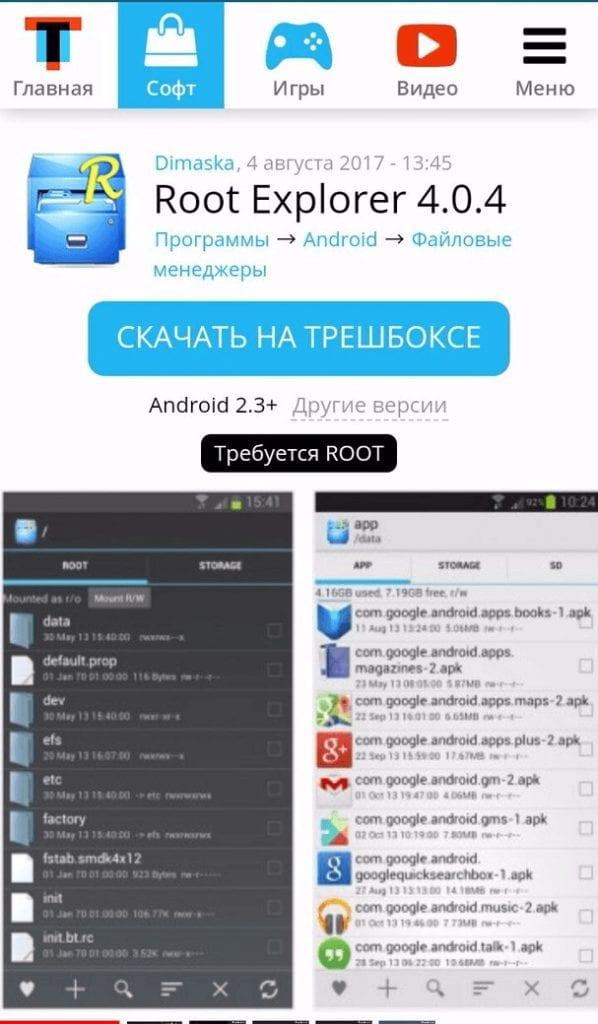 Скачать Root Explorer
