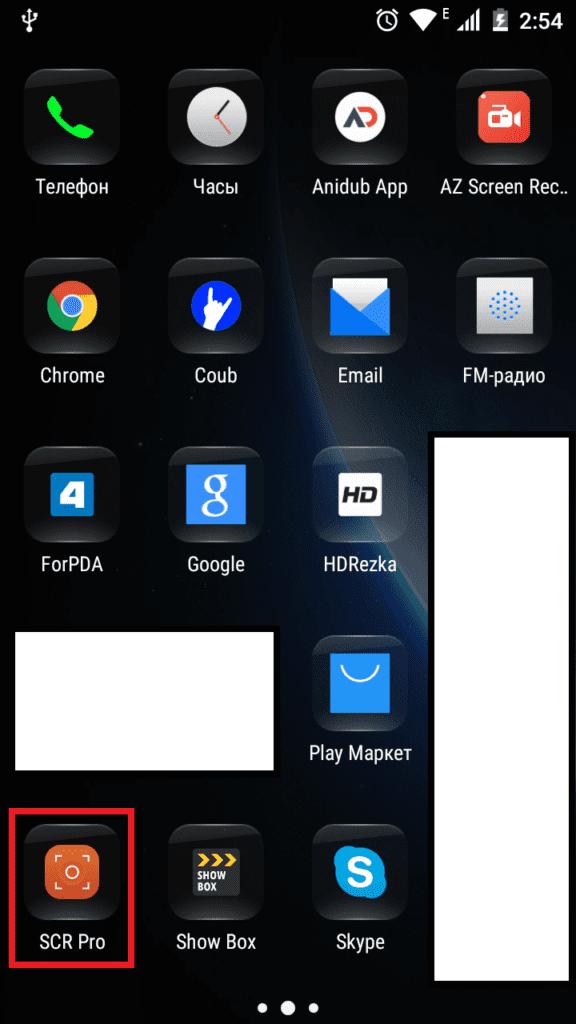 Список приложений с приложением SCR Screen Recorder