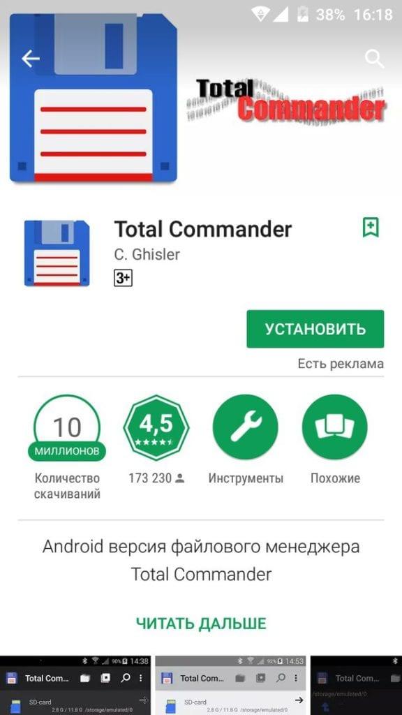 Total Commander в Play Market