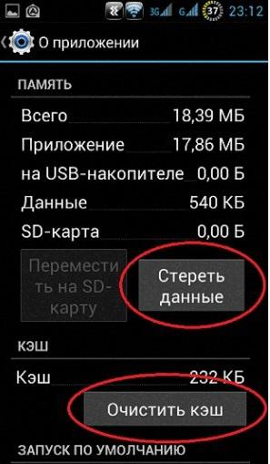 Удаление данных и очистка кэша в Google Play Маркет