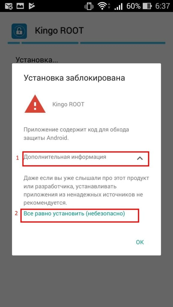 Установка King Root на Android