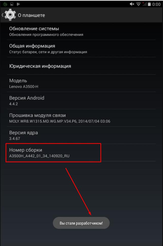 Вход в режим разработчика на Android