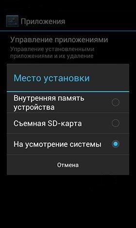 Пукнт «Место установки» в разделе «Память» телефона