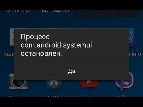 Ошибка Com.Android.SystemUI