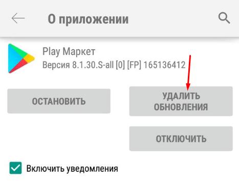 Кнопка «Удалить обновления» во вкладке «О приложении»