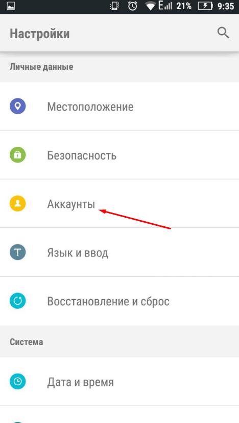 Раздел «Аккаунты» в настройках телефона