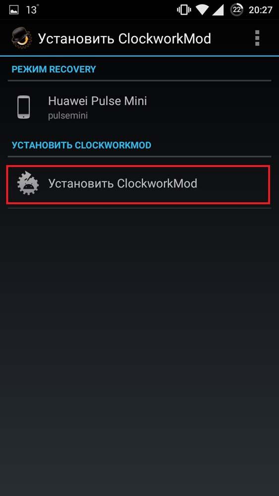 Подтверждение установки ClockWorkMod Recovery